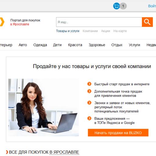 Обзор ярославской ветки торговой площадки Blizko