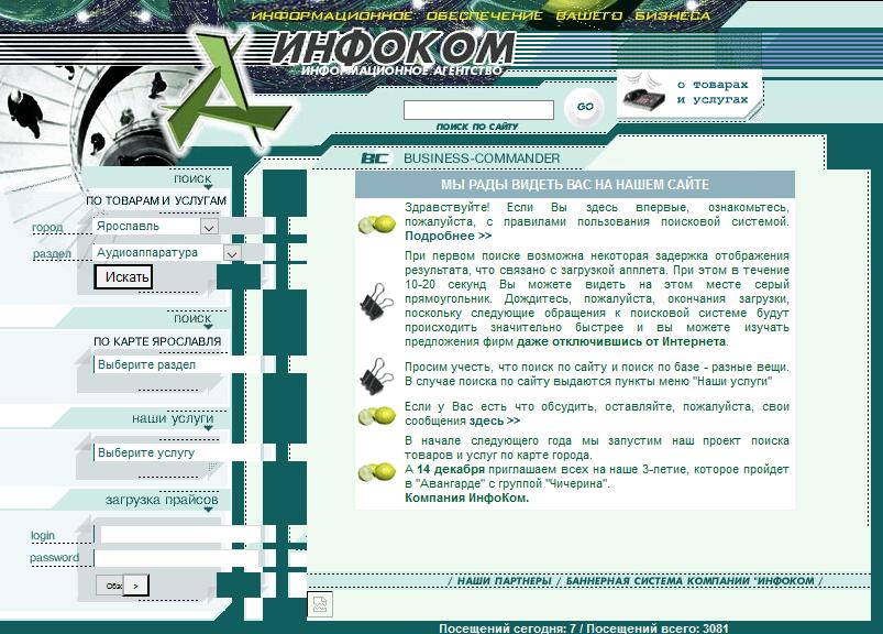 Сайт Инфоком в 2001 году