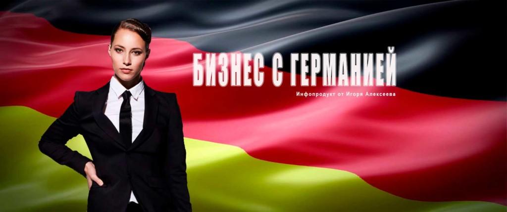 Бизнес с Германией