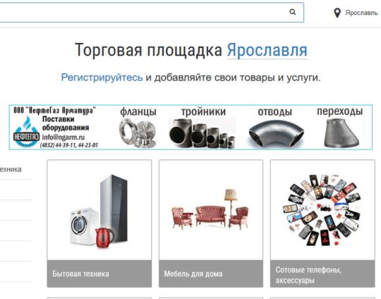 Обзор ярославской торговой площадки ИнфоЯр