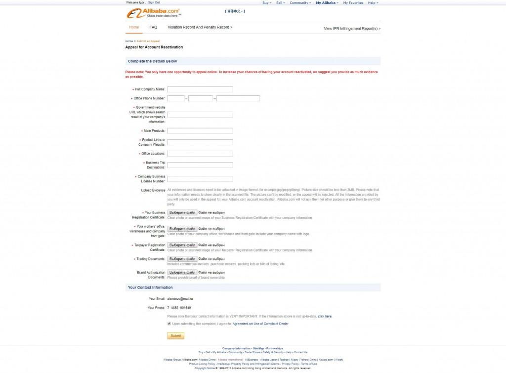 Форма регистрации на alibaba.com