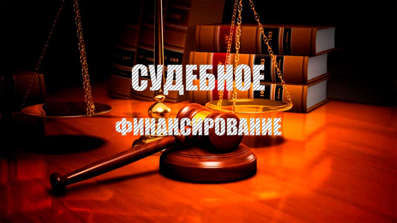 Судебное финансирование через краудфандинг