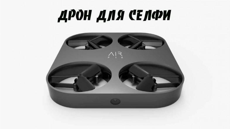 Летающий дрон для селфи AIR PIX