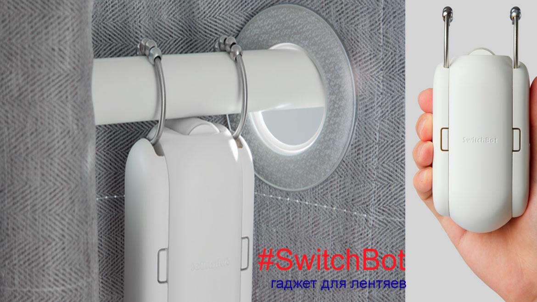 SwitchBot – гаджет, превращающий обычные шторы в умные